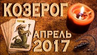 КОЗЕРОГ - Финансы, Любовь, Здоровье. Таро-Прогноз на апрель 2017