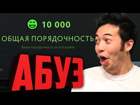видео: АБУЗ ПОРЯДОЧНОСТИ! Как сделать 10 000 даже не играя в доту?! 😲