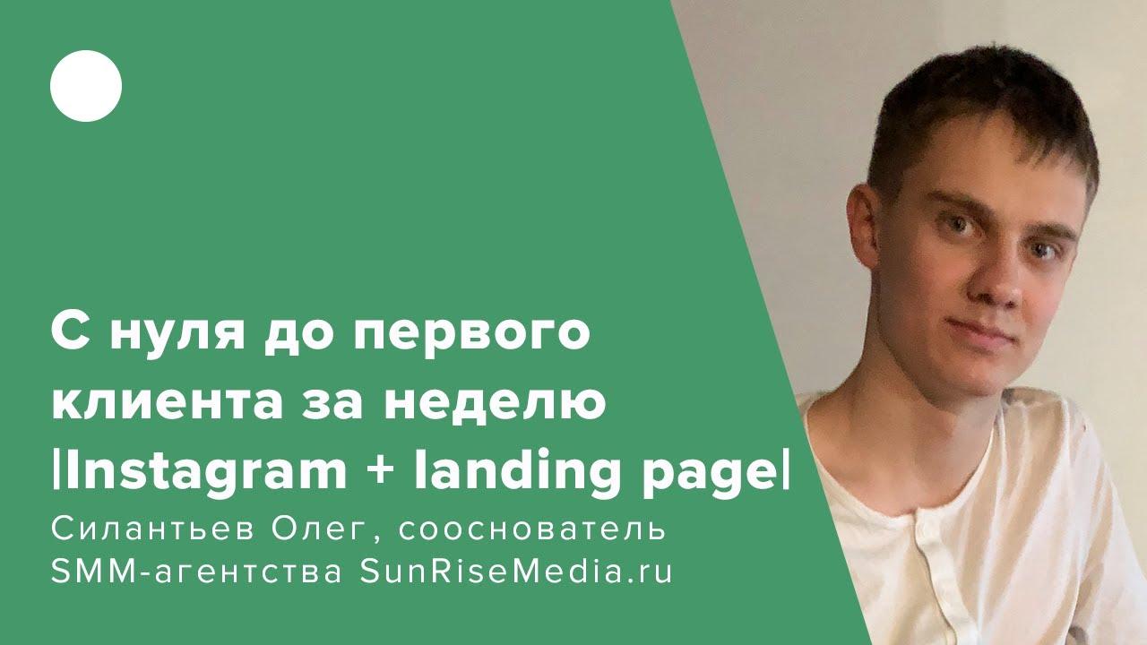 С нуля до первого клиента за неделю |Instagram + landing page|