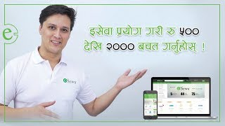 What is eSewa | How to save 500 to 2000 by using eSewa | Tutorial 1 (Official  Video)