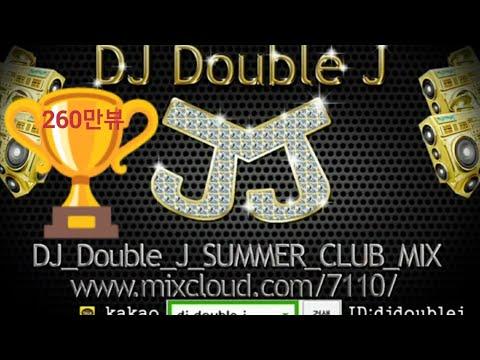 (구독&좋아요)NonStop!! 떡춤믹스의 DJ Double J Summer CLUB MIX 7월 추천 클럽노래 떡춤노래 최신클럽노래음악 연속듣기 다시듣기 remix edm 더블제