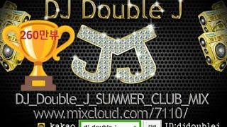 NonStop!! 떡춤믹스의 DJ Double J Summer CLUB MIX 7월 추천 클럽노래 떡춤노래