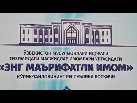 YIL IMOMI TANLOVI RESPUBLIKA BOSQICHI-TAQDIRLASH MAROSIMI