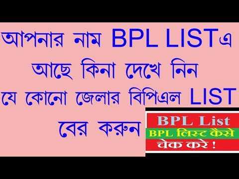 How To Check BPL List in West Bengal & How to download BPL list | new  update wb BPL list 2018 |