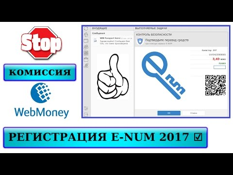 Как зарегистрироваться в E-NUM? E-NUM регистрация 2017 ☑