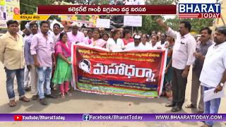 Kurnool Outsourcing Workers Maha Dharna | Demands Allowance compared With Govt Workers |Bharat Today