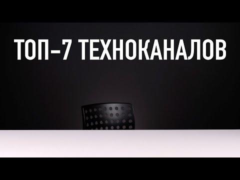 TOP-7 техноканалов по версии Wylsacom feat. 2018