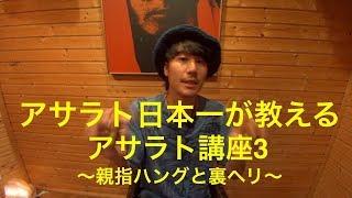 日本一が教えるアサラト基本講座「Asalato lesson 3 - 親指ハングと裏ヘリ」