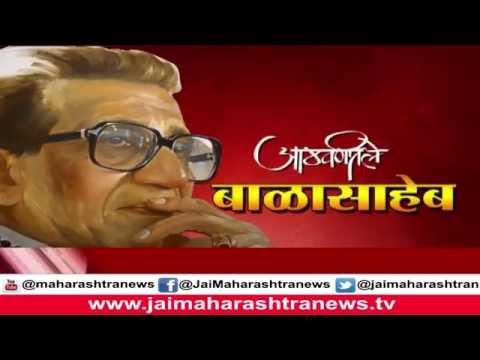 Shivsena@50: Balasaheb thackeray speech seg 1