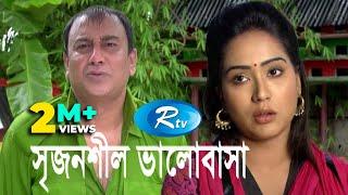 Srijonshil Valobasha | সৃজনশীল ভালোবাসা | Zahid Hasan | Zakia Bari Momo | Rtv Drama Special