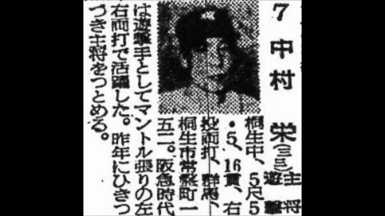 1956年 国鉄スワローズ 選手名鑑...