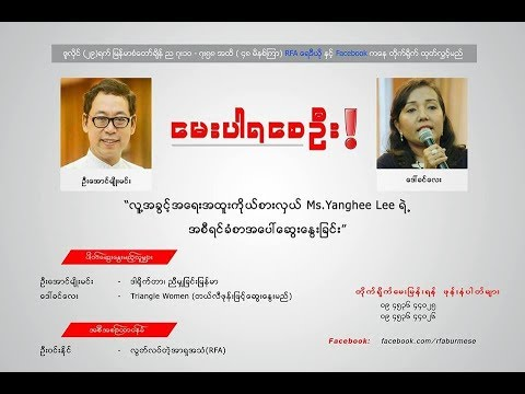 Call In Show About Yang Hee Lee, July 29, 17