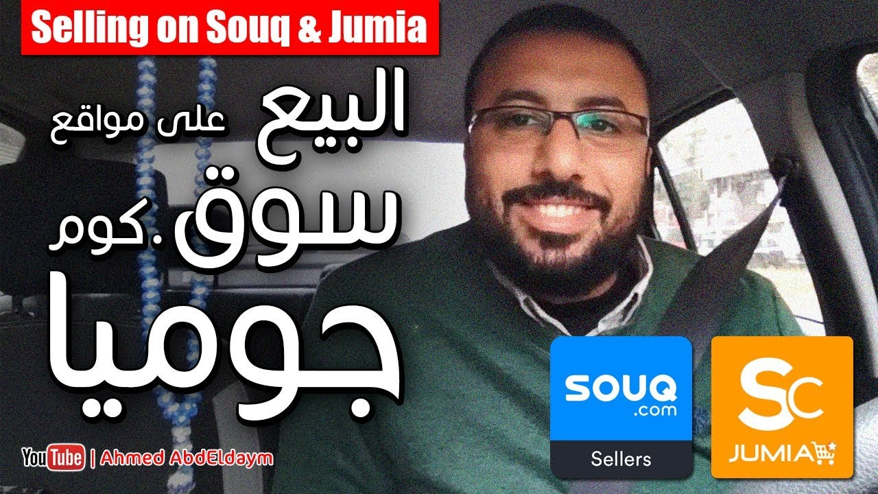 34ddb80de البيع على سوق دوت كوم و جوميا | How to sell on Souq & Jumia ...