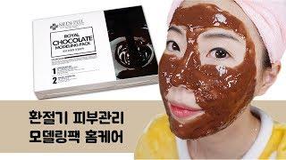 겨울철피부관리:) 메디필 로얄 초콜릿 모델링팩(How …