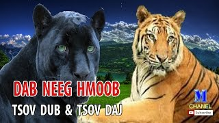 Dab Neeg Hmoob 2017 - Tsov Dub Thiab Tsov Daj !! นิทานม้งใหม่ 2017 !!