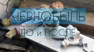 Чернобыль. До и после (Chernobyl)