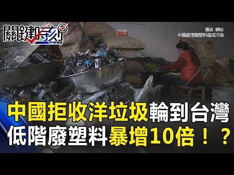 中國拒收洋垃圾輪到台灣遭殃 英國賣來「低階廢塑料」暴增10倍!? 關鍵時刻 20180621-1 黃世聰 黃創夏 朱學恒 馬西屏