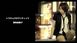 iTunes→http://itunes.apple.com/jp/album/toukyouromantikku-single/id...