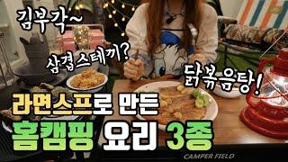 라면스프로 감성 홈캠핑 요리 3종   김부각, 삼겹스테…