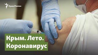 Крым Лето Коронавирус Крымский вопрос