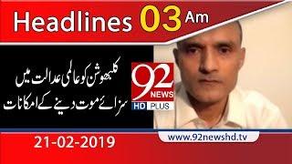 News Headlines | 3:00 AM | 21 February 2019 | 92NewsHD