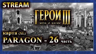 "карта ""PARAGON"" Heroes 3. И снова PVP.(12+)"