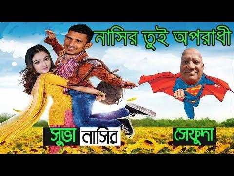 নাসির তুই অপরাধী   NEW BANGLA FUNNY DUBBING 2018   NASIR HOSSAIN AND SUBAH  MASHRAFE  KAISSA  SEFUDA