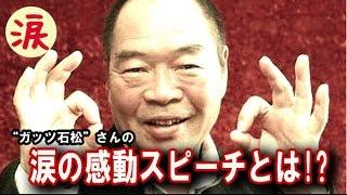 今日の動画⇒【芸能界感動話】 ガッツ石松さんのアジア人初、最優秀外国...
