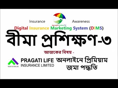 Insurance Training Part-03 Insurance Awareness With Online Insurance Premium Payment System