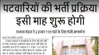 पटवारी भर्ती 2019 विज्ञापन इसी महीने प्रक्रिया शुरू //Rajasthan Patwari Vacancy RSMSSB