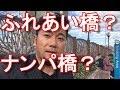 アキーラさん散策!東京北区JR田端駅周辺!ふれあい橋?Around Tabata station in …