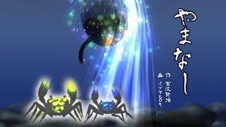 宮沢賢治の童話「やまなし」を影絵風ムービーにしました。Amazon kindle...