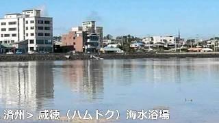 咸徳(ハムドク)海水浴場.wmv