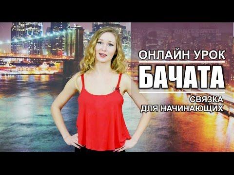видео: БАЧАТА Женский стиль | Урок 1| Анна Галушка