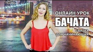 БАЧАТА Женский стиль | Урок 1| Анна Галушка