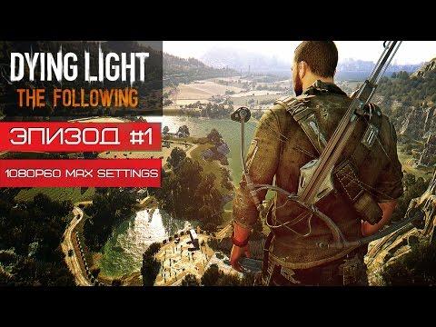 НАЧАЛО ИГРЫ! ● DYING LIGHT: THE FOLLOWING #1