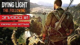 НАЧАЛО ИГРЫ  DYING LIGHT THE FOLLOWING 1