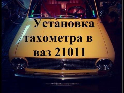 """Установка тахометра """"ВЫМПЕЛ"""" в ВАЗ 21011, ГНИЛЫЕ БУДНИ ✪ LowBarnKustoms ✪"""