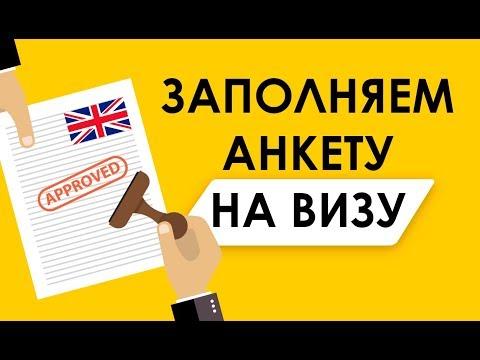 Как заполнить анкету на визу в Великобританию. Пошаговая инструкция. Документы для подачи на визу