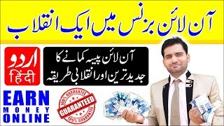 How To Make Money Online In Pakistan / India | Latest Trend To Earn Money in 2018 | $$ Urdu Hindi $$