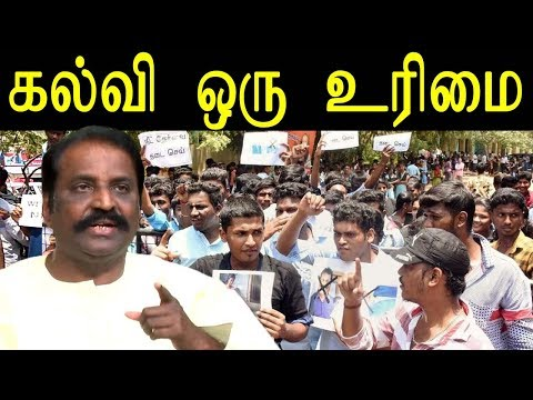 tamil news | Vairamuthu Speech On Neet Exams | tamil news live | redpix  tamil news today As the opposition for neet getting stronger day by day today well known tamil scholar viramuthu said neet should be terminated.    For More tamil news, tamil news today, latest tamil news, kollywood news, kollywood tamil news Please Subscribe to red pix 24x7 https://goo.gl/bzRyDm #vairamuthuspeech vairamuthu neet vairamuthu speech