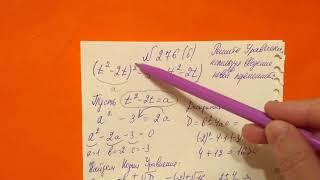 276 Алгебра 9 класс. Решите уравнение используя введение новой переменной