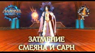 Аллоды Онлайн - Затмение - Смеяна и Сарн
