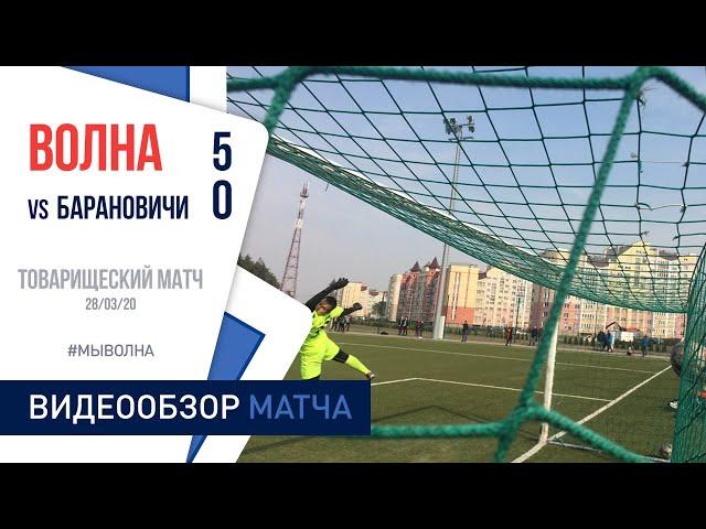 ТМ. «Волна-Пинск» 5:0 «Барановичи»