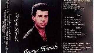 جورج همي - شمشا دخوبي