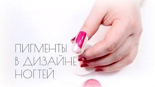 Пигменты в дизайне ногтей thumbnail