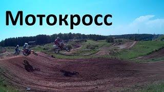 мотокросс 22 мая 2016 Каменск-Уральский Прямой эфир(, 2016-05-22T12:50:27.000Z)