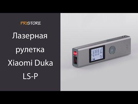 Лазерная рулетка дальномер Xiaomi Mi Duka LS-P