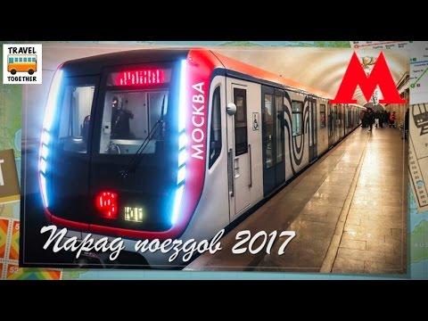 82 года Московскому метрополитену. Парад поездов 2017 | Moscow metro 2017