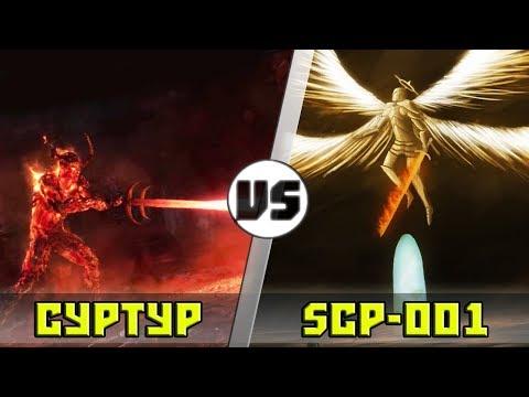 СУРТУР vs СТРАЖ ВРАТ [SCP-001]